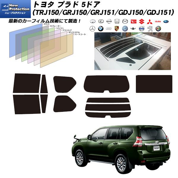トヨタ プラド 5ドア (TRJ150/GRJ150/GRJ151/GDJ150/GDJ151) ニュープロテクション カーフィルム カット済み UVカット リアセット スモーク サンルーフオプションあり