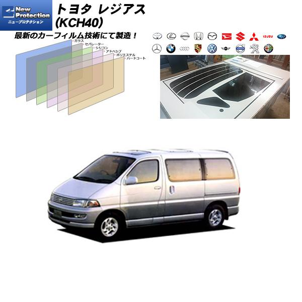 トヨタ レジアス (KCH40) ニュープロテクション リアセット カット済みカーフィルム UVカット スモーク