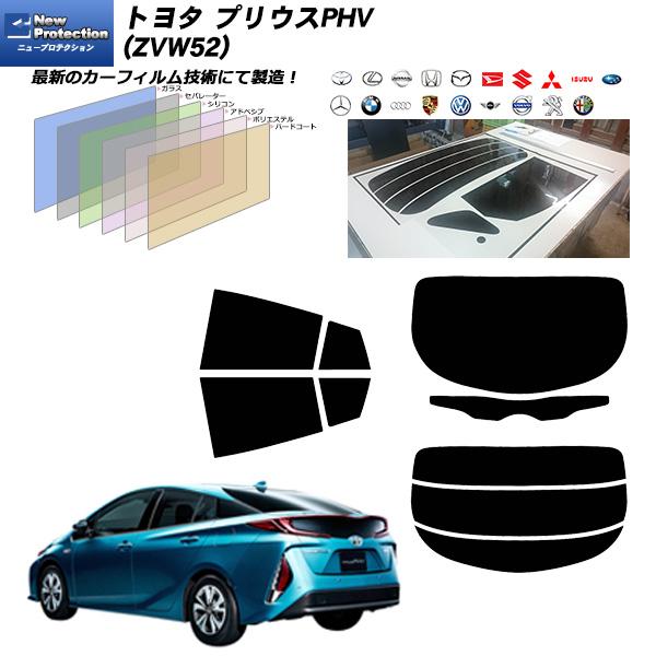 トヨタ 新型 プリウスPHV (ZVW52) ニュープロテクション カーフィルム カット済み UVカット リアセット スモーク