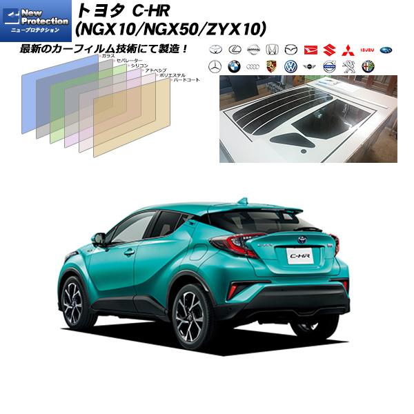 トヨタ C-HR (NGX10/NGX50/ZYX10) ニュープロテクション カーフィルム カット済み UVカット リアセット スモーク サンルーフ