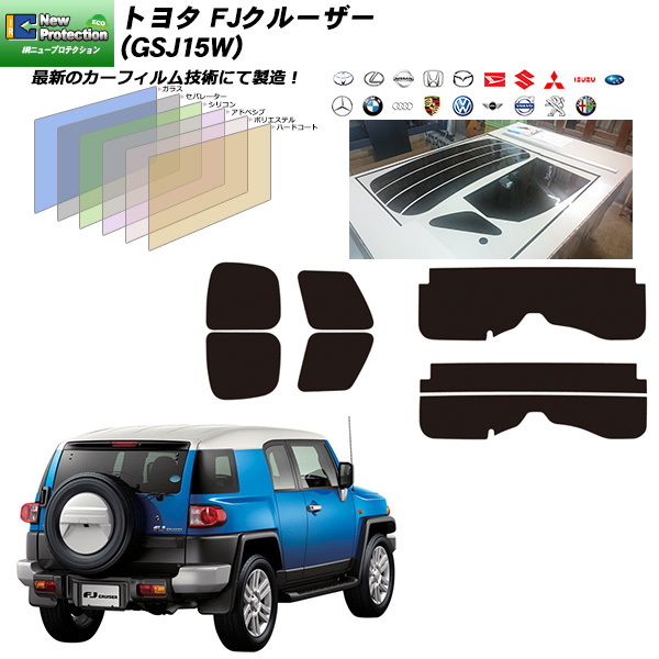 トヨタ FJクルーザー (GSJ15W) IRニュープロテクション リアセット カット済みカーフィルム UVカット スモーク
