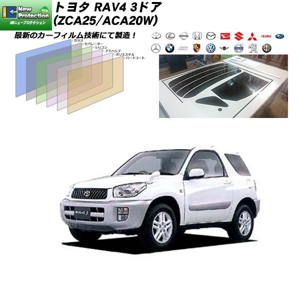 トヨタ RAV4 3ドア (ZCA25/ACA20W) IRニュープロテクション リアセット カット済みカーフィルム UVカット スモーク