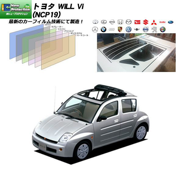 トヨタ will vi (NCP19) IRニュープロテクション リアセット カット済みカーフィルム UVカット スモーク
