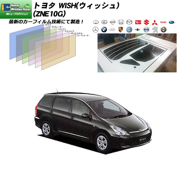 トヨタ WISH(ウィッシュ) (ZNE10G) IRニュープロテクション リアセット カット済みカーフィルム UVカット スモーク
