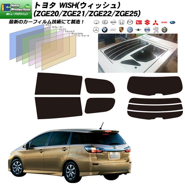 トヨタ WISH(ウィッシュ) (ZGE20/ZGE21/ZGE22/ZGE25) IRニュープロテクション リアセット カット済みカーフィルム UVカット スモーク