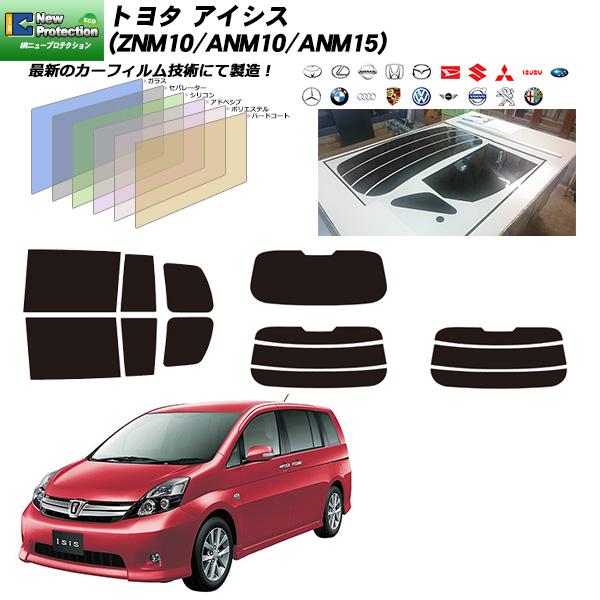 トヨタ アイシス (ZNM10/ANM10/ANM15) IRニュープロテクション リアセット カット済みカーフィルム UVカット スモーク