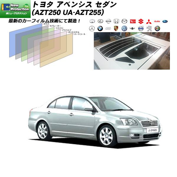 トヨタ アベンシス セダン (AZT250/AZT255) IRニュープロテクション リアセット カット済みカーフィルム UVカット スモーク