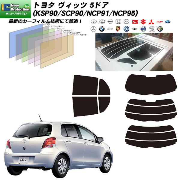 トヨタ ヴィッツ 5ドア (KSP90/SCP90/NCP91/NCP95) IRニュープロテクション カーフィルム カット済み UVカット リアセット スモーク