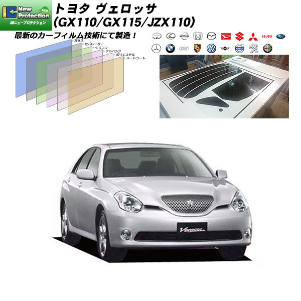 トヨタ ヴェロッサ (GX110/GX115/JZX110) IRニュープロテクション リアセット カット済みカーフィルム UVカット スモーク