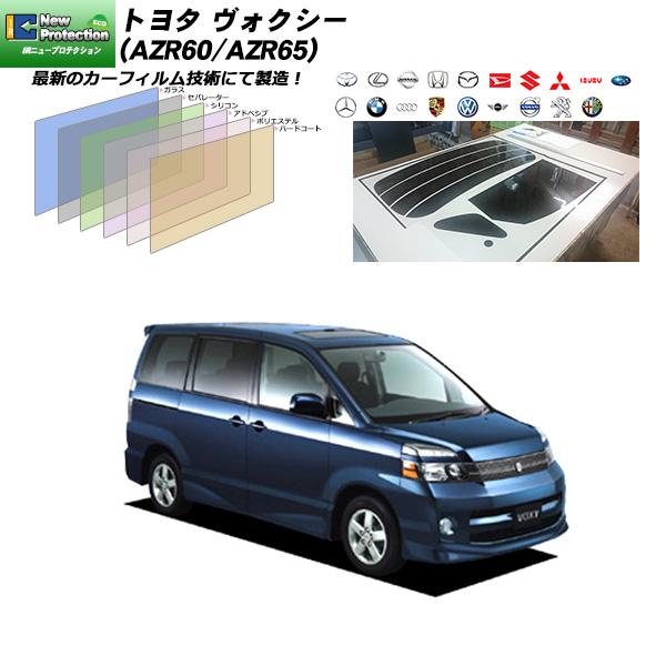 トヨタ ヴォクシー (AZR60/AZR65) IRニュープロテクション リアセット カット済みカーフィルム UVカット スモーク