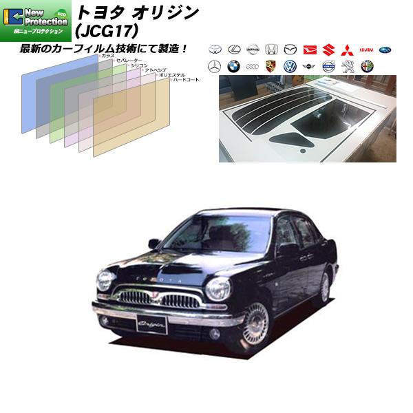 トヨタ オリジン (JCG17) IRニュープロテクション リアセット カット済みカーフィルム UVカット スモーク