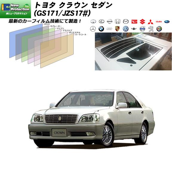 トヨタ クラウン セダン (GS171/JZS17#) IRニュープロテクション リアセット カット済みカーフィルム UVカット スモーク
