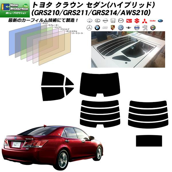 トヨタ クラウン セダン(ハイブリッド) (GRS210/GRS211/GRS214 AWS210) IRニュープロテクション カーフィルム カット済み UVカット リアセット スモーク サンルーフあり