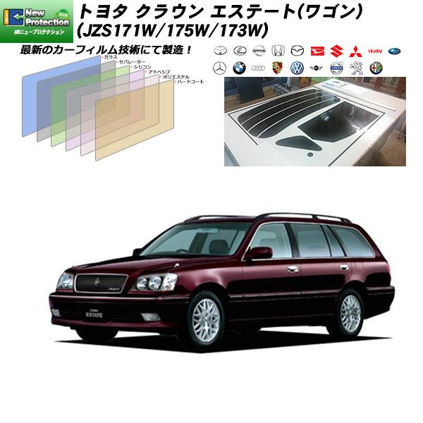トヨタ クラウン エステート(ワゴン) (JZS171W/175W/173W) IRニュープロテクション リアセット カット済みカーフィルム UVカット スモーク