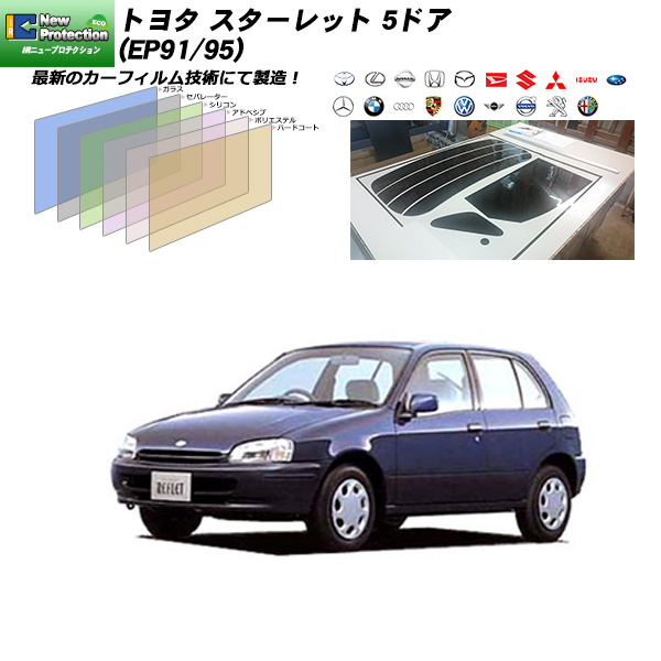 トヨタ スターレット 5ドア (EP91/EP95) IRニュープロテクション リアセット カット済みカーフィルム UVカット スモーク