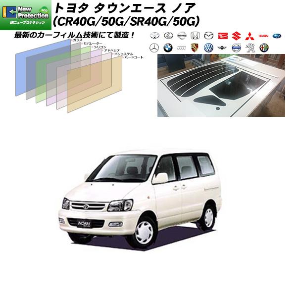 トヨタ タウンエース ノア (CR40G/50G/SR40G/50G) IRニュープロテクション リアセット カット済みカーフィルム UVカット スモーク