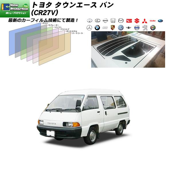 トヨタ タウンエース バン (CR27V) IRニュープロテクション リアセット カット済みカーフィルム UVカット スモーク