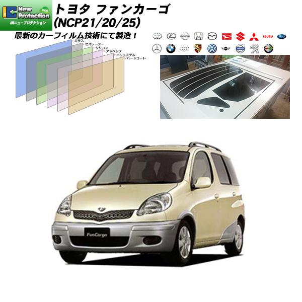 トヨタ ファンカーゴ (NCP21/20/25) IRニュープロテクション リアセット カット済みカーフィルム UVカット スモーク