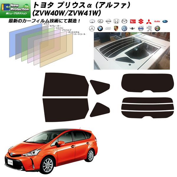 トヨタ プリウスα (アルファ) (ZVW40W/ZVW41W) IRニュープロテクション リアセット カット済みカーフィルム UVカット スモーク
