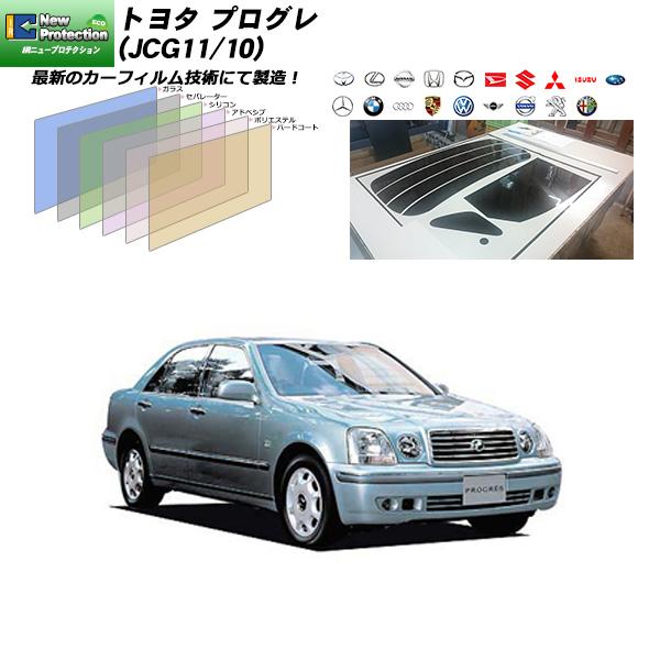 トヨタ プログレ (JCG11/10) IRニュープロテクション リアセット カット済みカーフィルム UVカット スモーク
