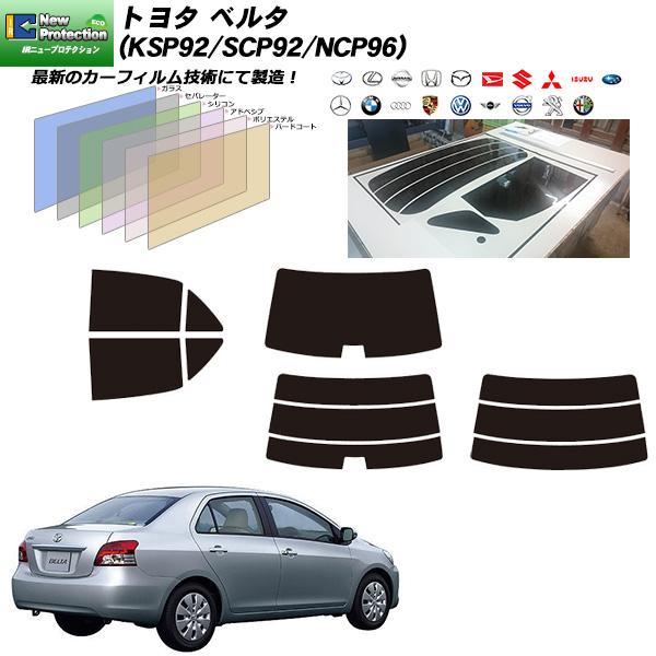 トヨタ ベルタ (KSP92/SCP92/NCP96) IRニュープロテクション リアセット カット済みカーフィルム UVカット スモーク