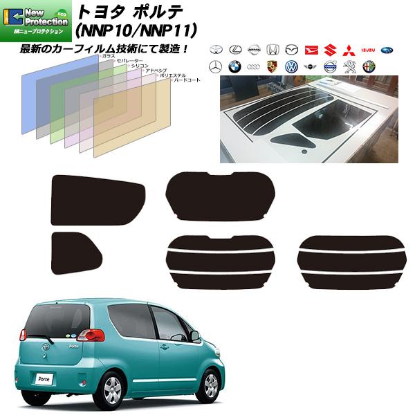 トヨタ ポルテ (NNP10/NNP11) IRニュープロテクション リアセット カット済みカーフィルム UVカット スモーク
