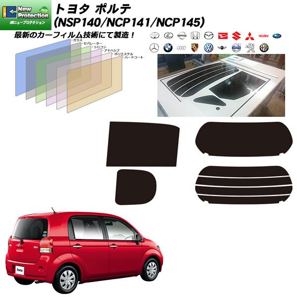 トヨタ ポルテ (NSP140/NCP141/NCP145) IRニュープロテクション リアセット カット済みカーフィルム UVカット スモーク