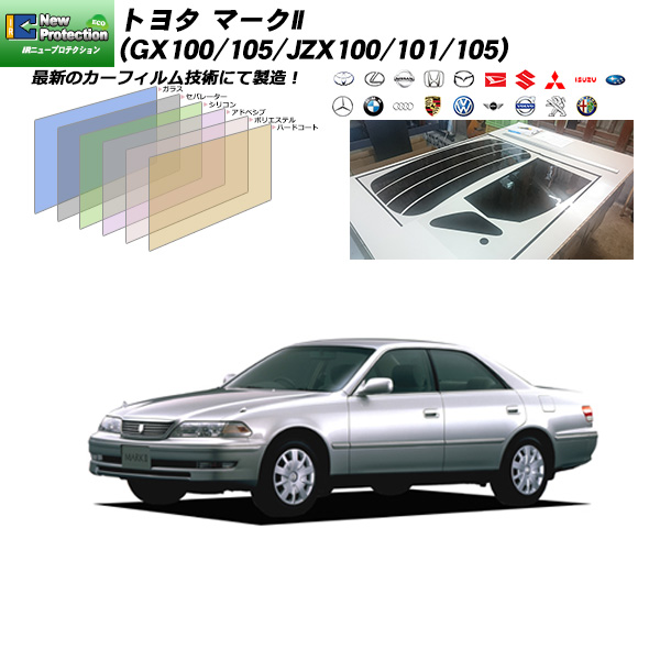トヨタ マークII (GX100/105/JZX100/101/105) IRニュープロテクション リアセット カット済みカーフィルム UVカット スモーク