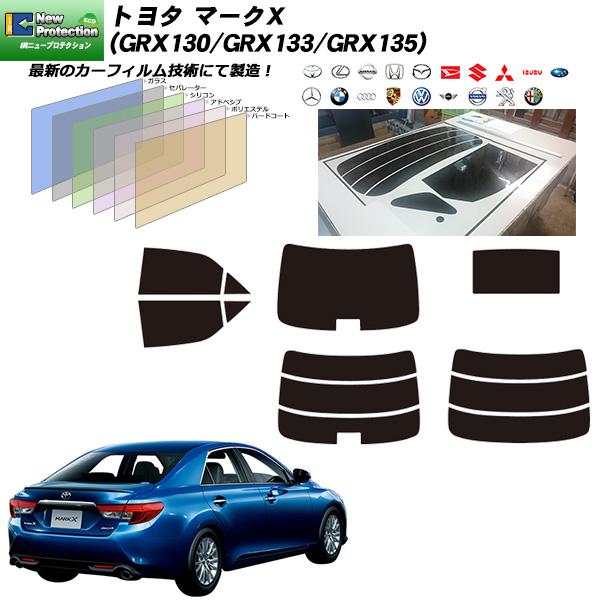トヨタ マークX (GRX130/GRX133/GRX135) IRニュープロテクション サンルーフオプションあり リアセット カット済みカーフィルム UVカット スモーク