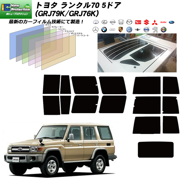 断熱 IRニュープロテクション カーフィルム UVカット スモーク トヨタ ランクル70 5ドア (GRJ79K/GRJ76K) IRニュープロテクション サンルーフオプションあり リアセット カット済みカーフィルム UVカット スモーク