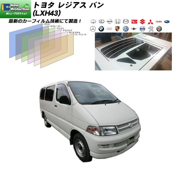 トヨタ レジアス バン (LXH43) IRニュープロテクション リアセット カット済みカーフィルム UVカット スモーク