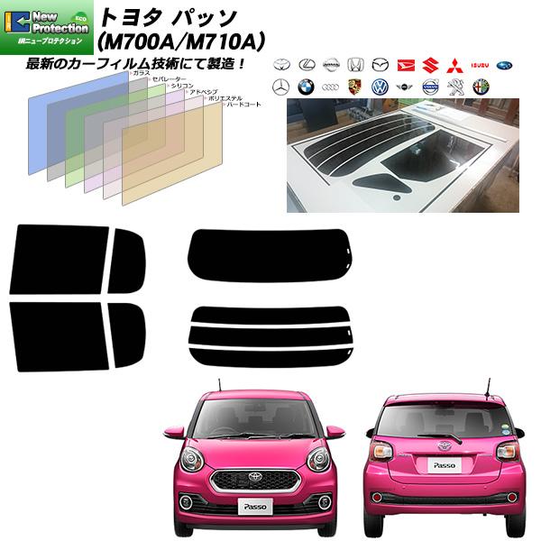 トヨタ パッソ (M700A/M710A) IRニュープロテクション リアセット カット済みカーフィルム UVカット スモーク