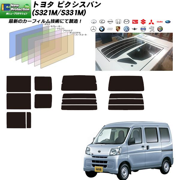 トヨタ ピクシスバン (S321M/S331M) IRニュープロテクション 熱整形済み一枚貼りあり リアセット カット済みカーフィルム UVカット スモーク