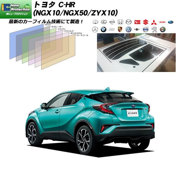 トヨタ C-HR (NGX10/NGX50/ZYX10) IRニュープロテクション リアセット カット済みカーフィルム UVカット スモーク