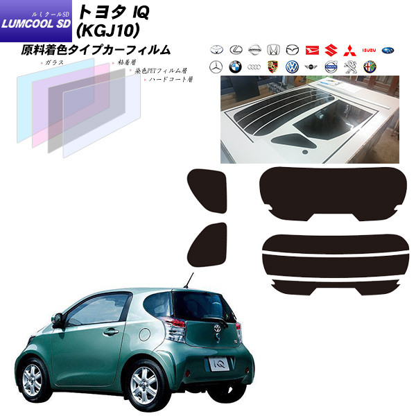 トヨタ IQ (KGJ10) ルミクールSD リアセット カット済みカーフィルム UVカット スモーク
