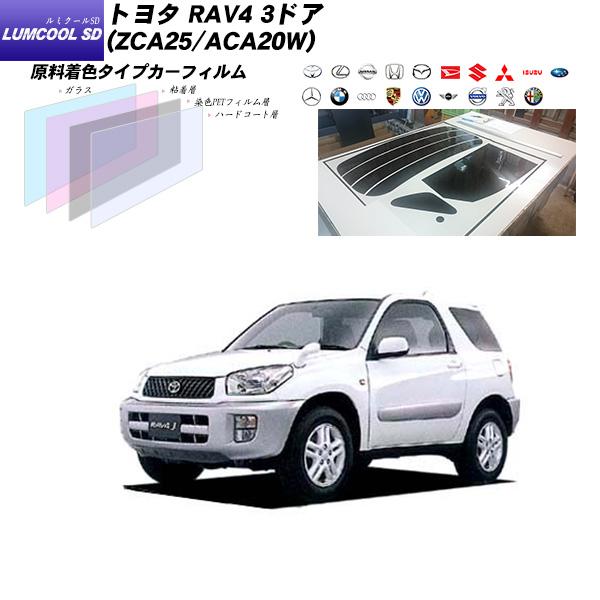 トヨタ RAV4 3ドア (ZCA25/ACA20W) ルミクールSD リアセット カット済みカーフィルム UVカット スモーク