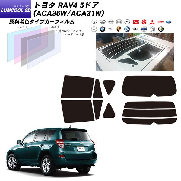 トヨタ RAV4 5ドア (ACA36W/ACA31W) ルミクールSD リアセット カット済みカーフィルム UVカット スモーク