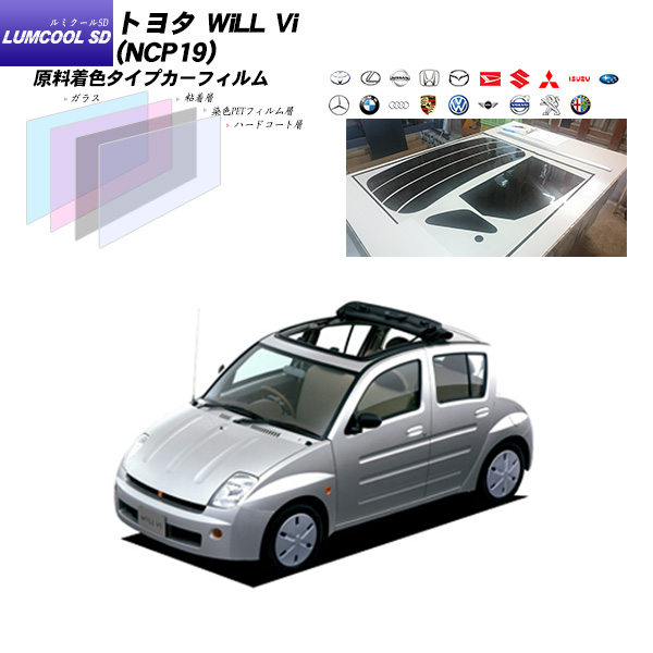 トヨタ will vi (NCP19) ルミクールSD カーフィルム カット済み UVカット リアセット スモーク