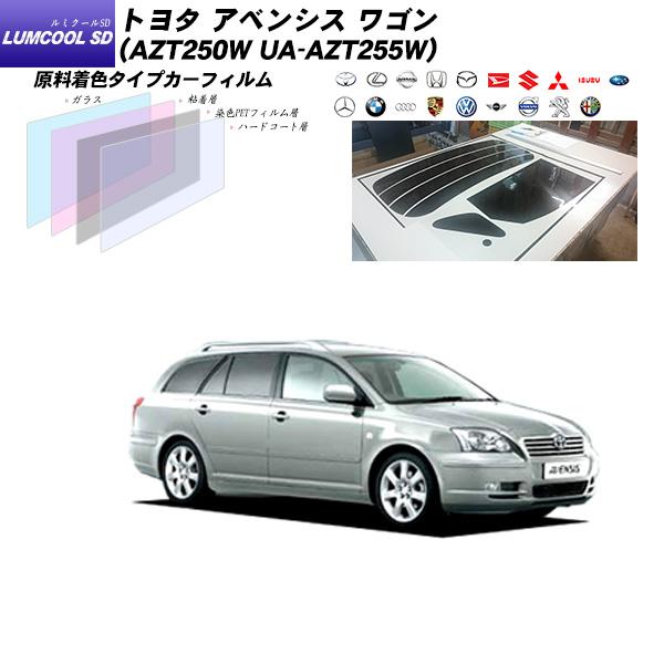 トヨタ アベンシス ワゴン (AZT250W/AZT255W) ルミクールSD リアセット カット済みカーフィルム UVカット スモーク
