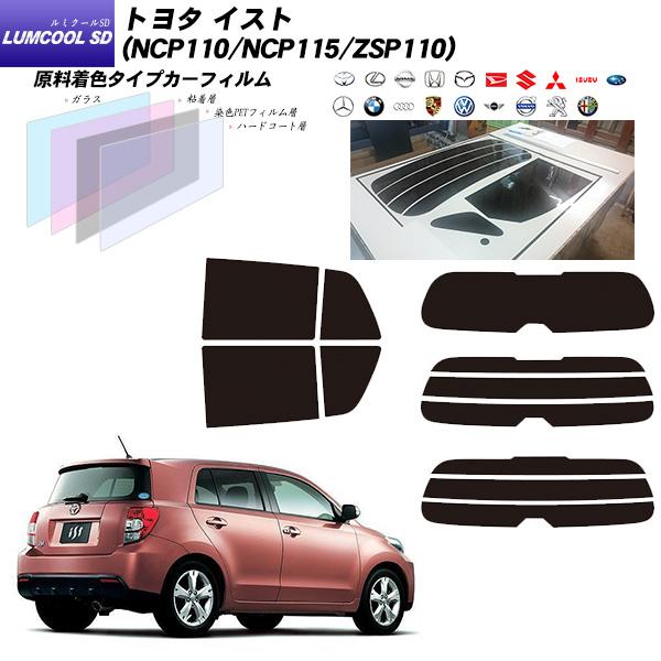 トヨタ イスト (NCP110/NCP115/ZSP110) ルミクールSD リアセット カット済みカーフィルム UVカット スモーク