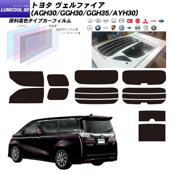 トヨタ ヴェルファイア (AGH30/GGH30/GGH35/AYH30) ルミクールSD サンルーフオプションあり リアセット カット済みカーフィルム UVカット スモーク