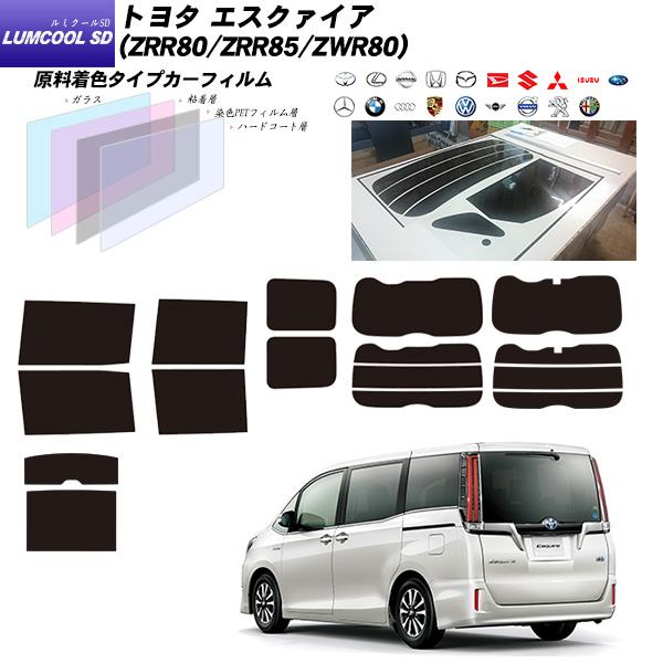 トヨタ エスクァイア (ZRR80/ZRR85/ZWR80) ルミクールSD 熱整形済み一枚貼りあり リアセット カット済みカーフィルム UVカット スモーク