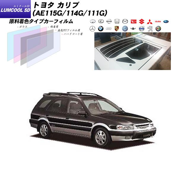 トヨタ カリブ (AE115G/114G/111G) ルミクールSD リアセット カット済みカーフィルム UVカット スモーク