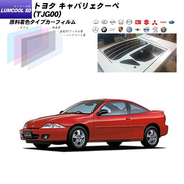 トヨタ キャバリェクーペ (TJG00) ルミクールSD リアセット カット済みカーフィルム UVカット スモーク