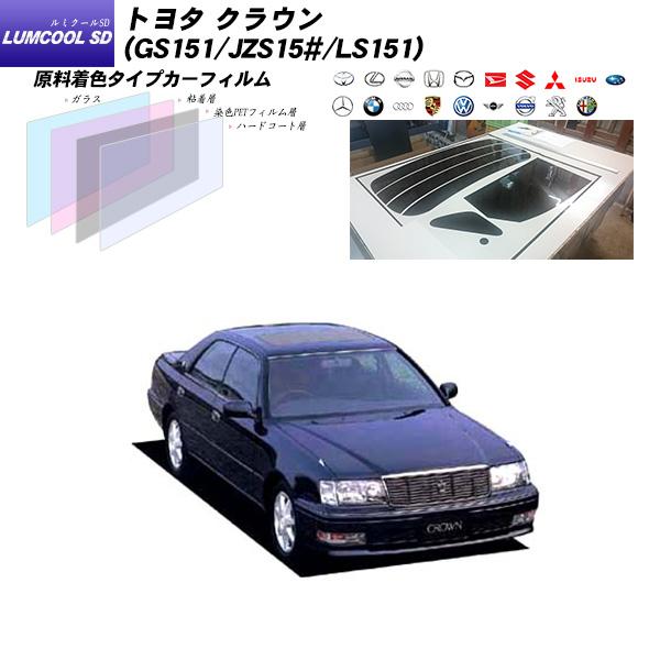 トヨタ クラウン (GS151/JZS15#/LS151) ルミクールSD リアセット カット済みカーフィルム UVカット スモーク