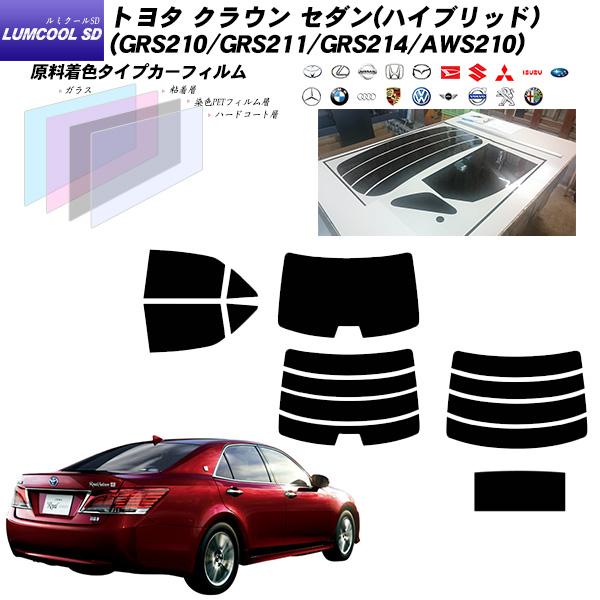 トヨタ クラウン セダン(ハイブリッド) (GRS210/GRS211/GRS214/AWS210) ルミクールSD サンルーフオプションあり リアセット カット済みカーフィルム UVカット スモーク