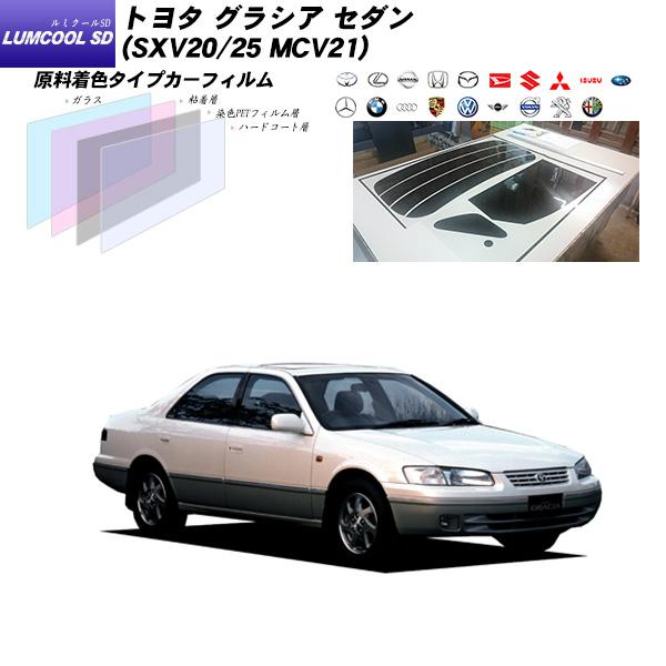 トヨタ グラシア セダン (SXV20/SXV25/MCV21) ルミクールSD リアセット カット済みカーフィルム UVカット スモーク