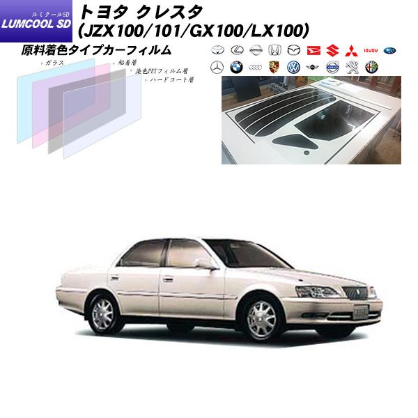 トヨタ クレスタ (JZX100/101/GX100/LX100) ルミクールSD リアセット カット済みカーフィルム UVカット スモーク