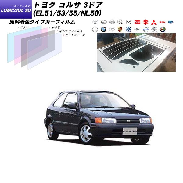トヨタ コルサ 3ドア (EL51/EL53/EL55/NL50) ルミクールSD リアセット カット済みカーフィルム UVカット スモーク