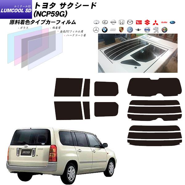 トヨタ サクシード (NCP59G) ルミクールSD リアセット カット済みカーフィルム UVカット スモーク